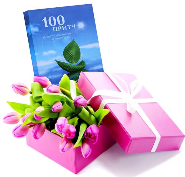 100 притч - подарок на 8 Марта